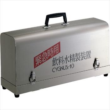 アイオン(株) AION 緊急時用飲料水精製装置シグナス10 [ CYGNUS10 ]