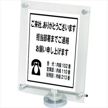 常磐精工(株) TOKISEI カウンターアクリルスタンド 卓上タイプ A4縦 210×297 [ CUASA4T ]