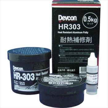 (株)ITWパフォーマンスポリマーズ&フルイズジャパン デブコン HR303 500g 耐熱用アルミ粉タイプ (DV16303) [ HR303 ]