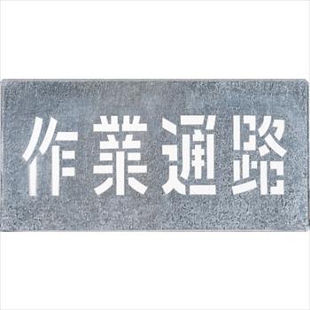 (株)つくし工房 つくし 吹付プレート 「作業通路」 [ J104 ]