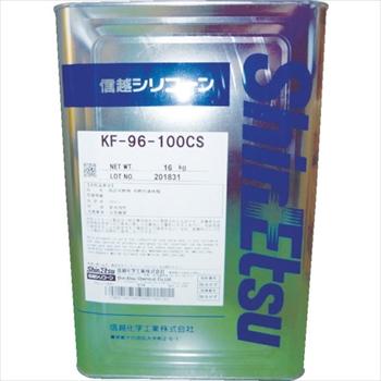 信越化学工業(株) 信越 シリコーンオイル 一般用 100CS 16kg [ KF96100CS16 ]