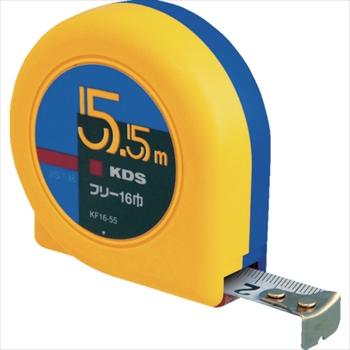 ムラテックKDS(株) KDS フリー16巾5.5m固定爪 証明書類4点付 [ KF1655KCT ]