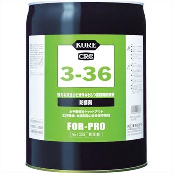 呉工業(株) KURE 3-36 18.925L [ NO1033 ]
