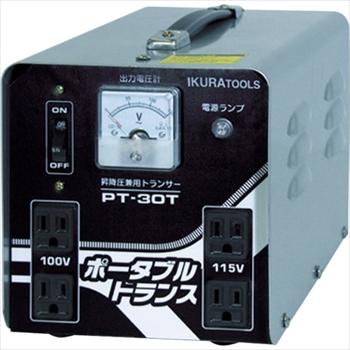 育良精機(株) 育良 ポータブルトランス 昇降圧兼用 3kVA(40211) [ PT30T ]