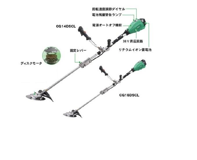 HiKOKI[日立工機]  18Vコードレス刈払機 CG18DSCL(LSC)【蓄電池、充電器付セット】★代引き不可★【H02】