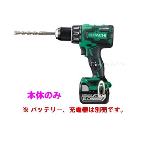 HiKOKI[日立工機] 14.4Vコードレス振動ドライバドリルDV14DBSL(NN)【本体のみ】緑 ※バッテリー、充電器、ケースは別売です。【H02】