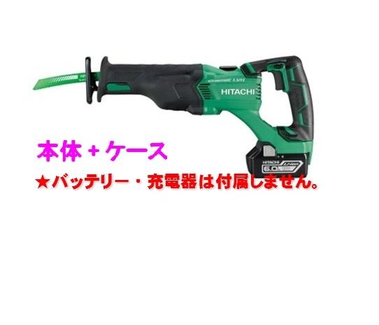 HiKOKI[ 日立工機 ]  18V コードレスセーバソー CR18DBL【本体+ケース】※バッテリー、充電器は別売です。