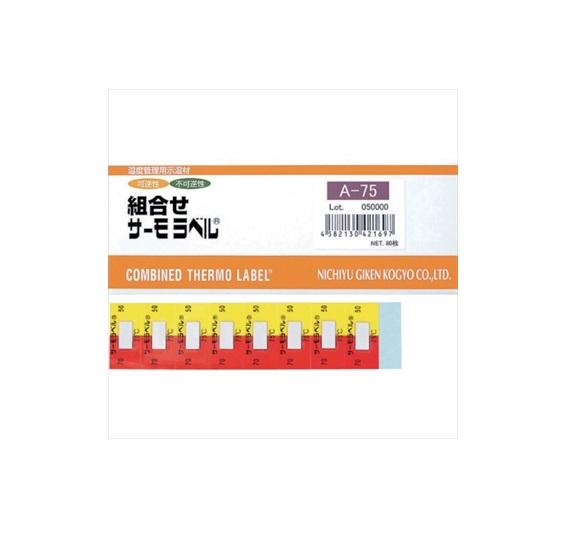 日油技研工業(株) 日油技研 組合せサーモラベルA 可逆+不可逆性 70度 [ A70 ]