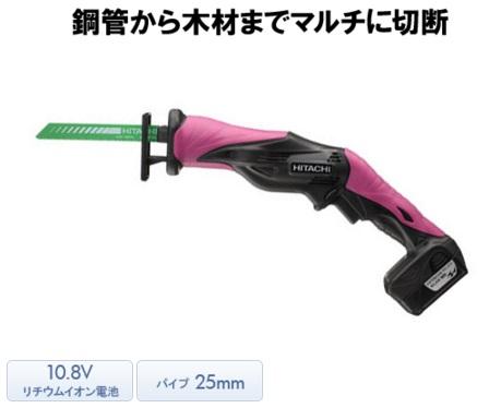 HiKOKI[ 日立工機 ]  10.8V コードレスセーバソー CR10DL(NN)【本体のみ】