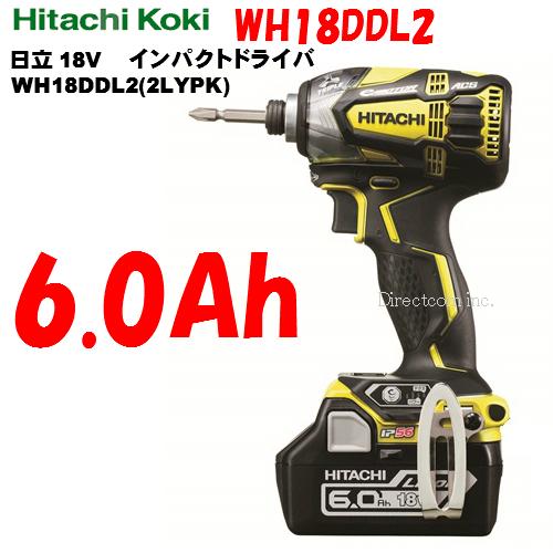 HiKOKI[ 日立工機 ]  18V インパクトドライバー WH18DDL2(2LYPK) Y 【6.0Ah電池付 フルセット】アクティブイエロー