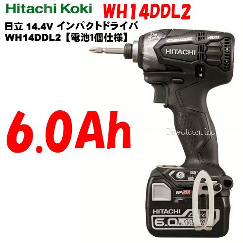 HiKOKI[日立工機] 14.4VインパクトドライバーWH14DDL2B【6.0Ah電池付】【電池1個仕様】ストロングブラック【H03】