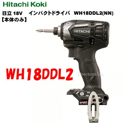 HiKOKI[ 日立工機 ]  18V インパクトドライバー WH18DDL2【本体のみ】ストロングブラック