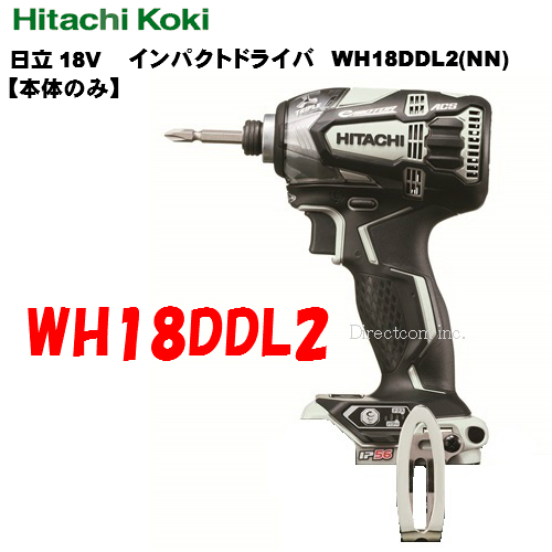 HiKOKI[ 日立工機 ]  18V インパクトドライバー WH18DDL2【本体のみ】スピーディーホワイト