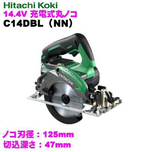 日立工機 14.4V コードレス丸ノコ C14DBL(NN) 緑 【本体のみ】