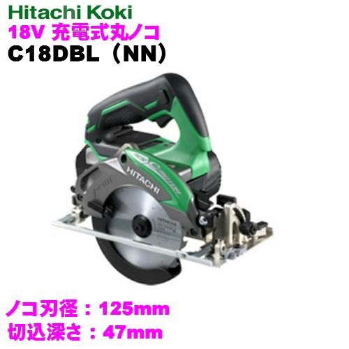 HiKOKI[日立工機] 18Vコードレス丸ノコC18DBL(NN)緑【本体のみ】【H01】