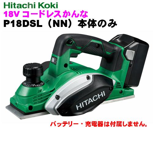 HiKOKI[日立工機] 18VコードレスかんなP18DSL(NN)【本体のみ】【H01】