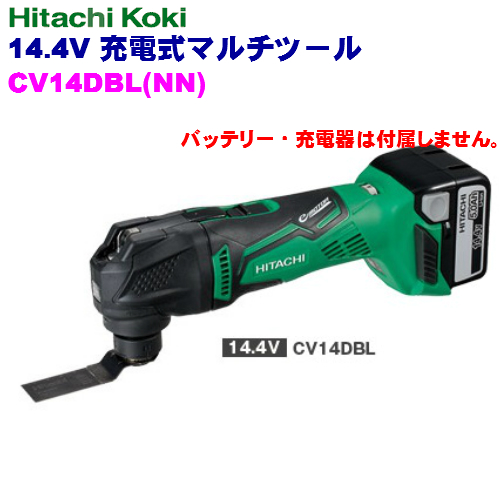 HiKOKI[日立工機] 14.4VコードレスマルチツールCV14DBL(NN)【本体のみ】【H02】