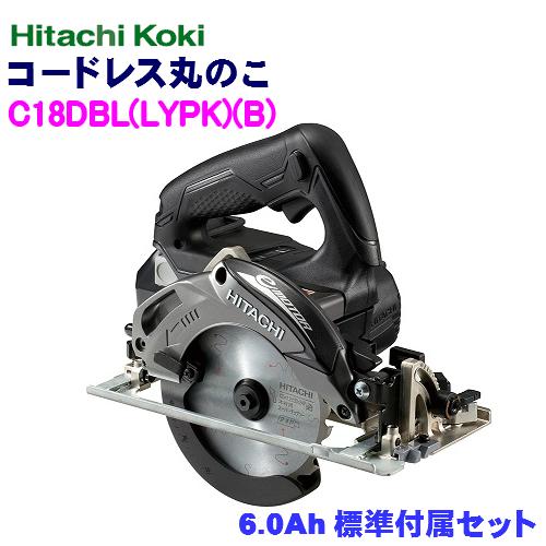 HiKOKI[ 日立工機 ]  18V 高容量6.0Ah コードレス丸ノコ ●C18DBL(LYPK)(B) 黒 【ケース付きセット】