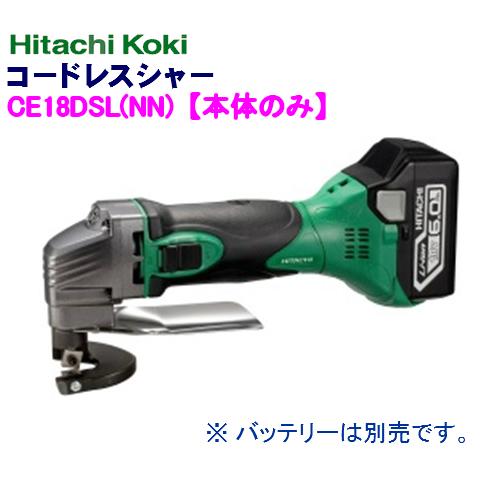 HiKOKI[日立工機] 14.4V/18V兼用コードレスシャーCE18DSL(NN)【本体のみ】緑 ※バッテリー、充電器は別売です。【H02】