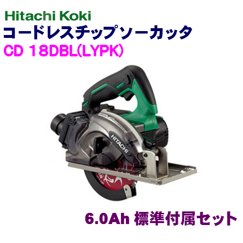 HiKOKI[ 日立工機 ]  18V 6.0Ah電池付 コードレスチップソーカッタ CD18DBL(LYPK) 【ケース付セット】