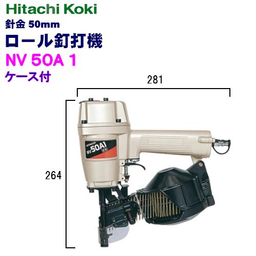 HiKOKI[ 日立工機 ]  50mm ロール釘打機 NV50A1【ケース付】