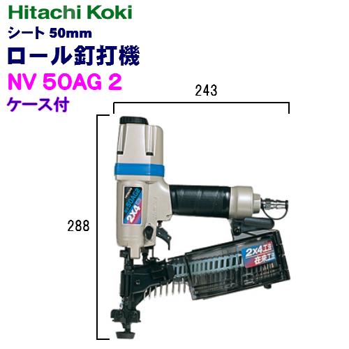 HiKOKI[ 日立工機 ]  シート50mm ロール釘打機 NV50AG2【ケース付】