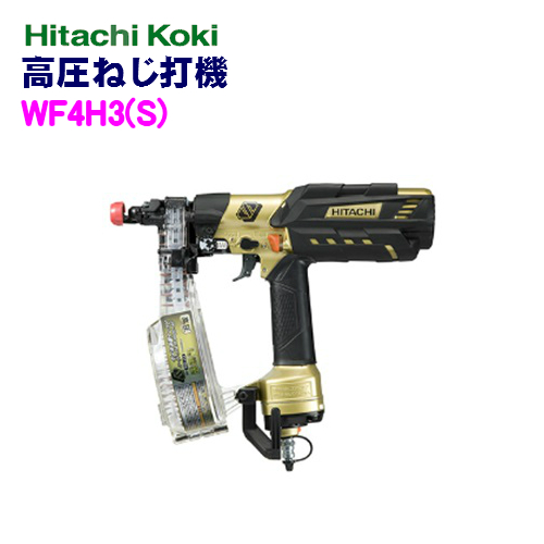 HiKOKI[ 日立工機 ]  高圧ねじ打機 WF4H3(S) 【ケース付セット】メタリックゴールド★スピード優先モデル(短いねじ)