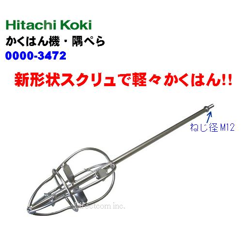HiKOKI[ 日立工機 ]  かくはん機・隅ぺら 0000-3472【UM15V、UM22V、UM15SA、UM15、UM22用】