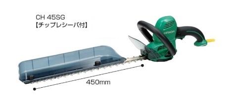 HiKOKI[ 日立工機 ]  植木バリカン CH45SG 刈込幅450mm 【両刃式(三面研磨刃)/特殊コーティング】チップレシーバ付