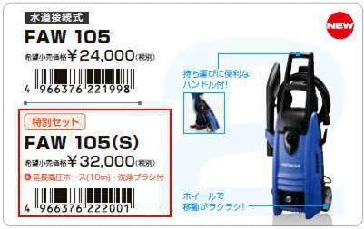HiKOKI[ 日立工機 ]  家庭用高圧洗浄機 FAW105(S) 特別セット!