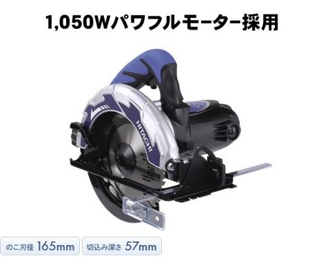 日立工機 165mm 丸のこ FC6BB2 【AC100V 鉄板ベース】