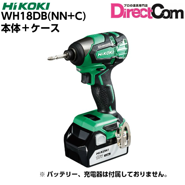 HiKOKI[日立工機] 18VインパクトドライバWH18DB(NN+C)【本体+ケース】※ビット、バッテリー、充電器は別売です。【H03】