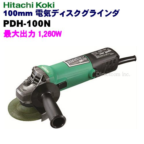 HiKOKI[ 日立工機 ]  100mm 電気ディスクグラインダ PDH-100N 低速・高トルク・強力形
