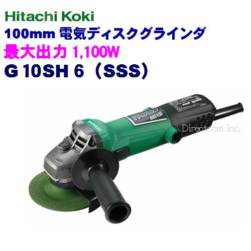 HiKOKI[ 日立工機 ]  100mm 電気ディスクグラインダ G10SH6(SSS)★再起動防止機能/ソフトスタート搭載★