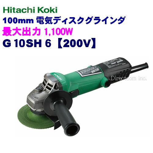 HiKOKI[ 日立工機 ]  100mm 電気ディスクグラインダ G10SH6【200V】