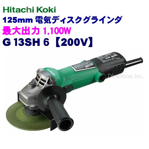 HiKOKI[ 日立工機 ]  125mm 電気ディスクグラインダ G13SH6【200V】