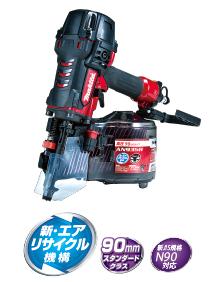 マキタ 90mm 高圧エア釘打AN935H(エアダスタ付) 赤