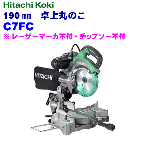 HiKOKI[日立工機] 190mm卓上丸のこC7FC ※レーザーマーカ、チップソー不付【H02】
