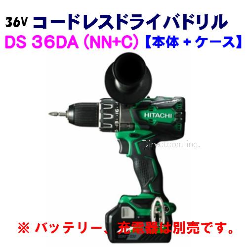 ★マルチボルトシリーズ★ 日立工機 36V コードレスドライバドリル DS36DA(NN+C)【本体+ケース】※バッテリ、充電器は別売です。