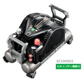 HiKOKI[ 日立工機 ]  高圧エアコンプレッサ EC1445H3【高圧・一般圧対応(50Hz/60Hz共用)】※セキュリティー機能付