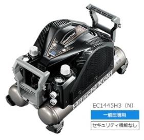 HiKOKI[ 日立工機 ]  高圧エアコンプレッサ EC1445H3(N)【一般圧専用(50Hz/60Hz共用)】※セキュリティー機能なし