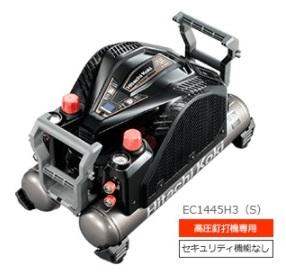 HiKOKI[ 日立工機 ]  高圧エアコンプレッサ EC1445H3(S)【高圧釘打機専用(50Hz/60Hz共用)】※セキュリティー機能なし