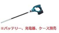 マキタ 18V 充電式コンクリートバイブレータ VR450DZ【本体のみ】 青※バッテリ、充電器、ケース別売