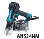 マキタ 50mm 高圧エア釘打AN534HM(エアダスタ付) 青