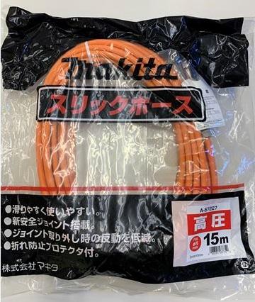 マキタ 高圧スリックホース(高圧釘打機用) A-57227 15m 【外径9mm×内径5mm】