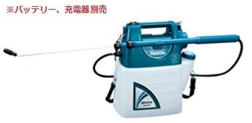 マキタ 10.8V 充電式噴霧器MUS052DZ【本体のみ】【肩掛け式】※バッテリ、充電器別売【M03】