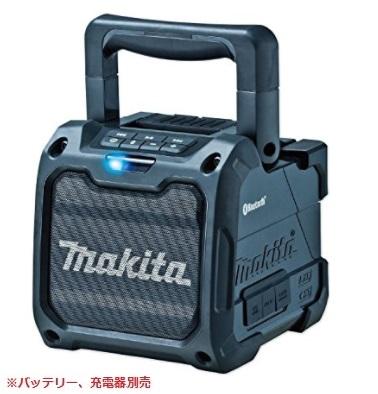 マキタ (10.8V~18V) 充電式スピーカ MR200B 黒【本体のみ】※バッテリ、充電器別売