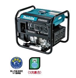 マキタ インバータ発電機 EG2500I ポータブルタイプ  定格出力 2.5kVA