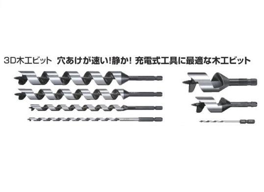 マキタ 3D木工ビット 【A-63410】 φ50.0×全長245mm×溝長175mm