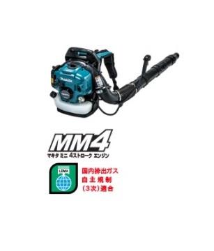 マキタ 背負式エンジンブロワEB5300TH【フルセット】